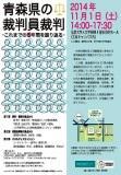 20141101sympos